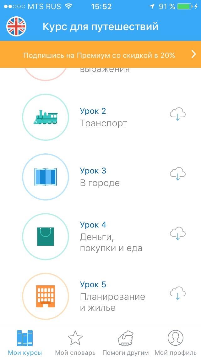 Программа для iPhone и Android Busuu