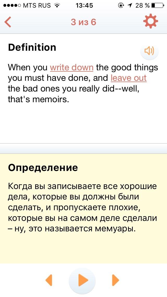 Фразовые глаголы - приложение для iPhone