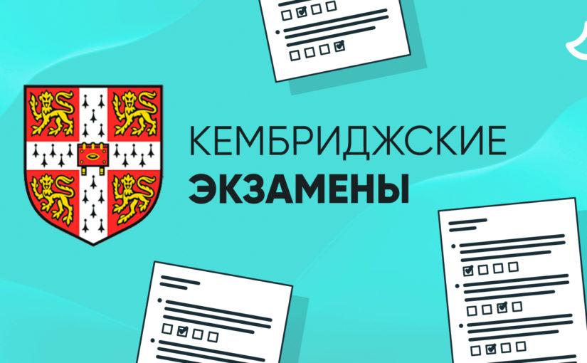 Кембриджские экзамены по английскому: виды, подготовка и советы